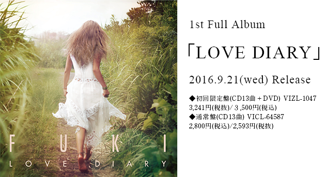 1st Full Album 「LOVE DIARY」 2016.9.21(wed) Release
